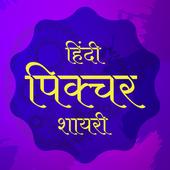 70000+ Hindi Love Romantic Picture Shayari 2018 6.0