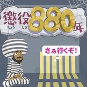 懲役880年