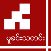 Myanmar TV Channel 2 1 0 APK Download - Android