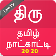 Top 49 Apps Similar to com whiture apps tamil calendar