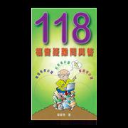 118福音疑難問與答 (試閱版) 1.0