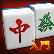 MahjongBeginner free 1.2.2