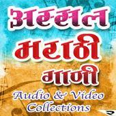 Marathi Lokgeet 1 9 APK Download - Android Entertainment ئاپەکان
