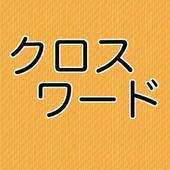 [無料]クロスワードパズル 1.0