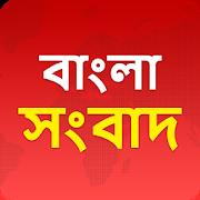 Bangla News - বাংলা সংবাদ 2.5