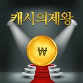 캐시의제왕 - 용돈버는앱 리워드앱 1.0.0
