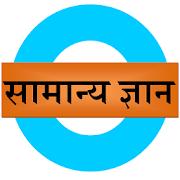 Samanya Gyan - Hindi GK 1.8.3