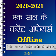 Current Affairs GK In Hindi 4.8