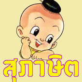 เกมส์สุภาษิตไทย 2.3.1
