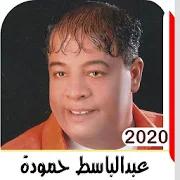 اغاني عبدالباسط حمودة القديمة بدون نت 4.0