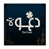 com.da3wa.da3wa 1.1