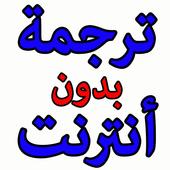 com.dadilapp.free.translate 3.0