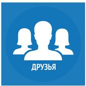 Friends VKontakte 1.0