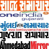 Daily Gujarati NewsPapers 2.0