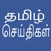 Daily Tamil News 2.7