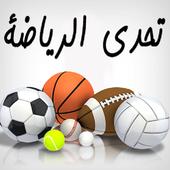 com.dala.sportschallenge
