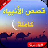 قصص القرآن بدون انترنت 1.1