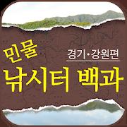 민물낚시터 백과(경기•강원) 1.0.2