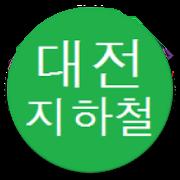 대전 도시철도 노선도 1.2