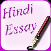 helpsheet essay writing attitude the university of sydney essay essay on terrorism in hindi language