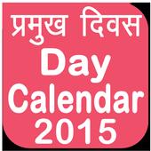 Day Hindi English Calendar 0.0.1