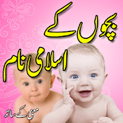 Islamic Baby Names In Urdu (Muslim Boys & Girls) 1 1 APK Download