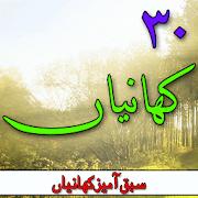 Deen-E-Haq 应用