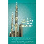 Deeniyat 4 Year Urdu - English EOL APK Download - Android