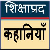 Moral Stories (Hindi) 1.0