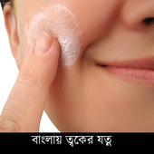 Bangla Skin Care 1.0.1