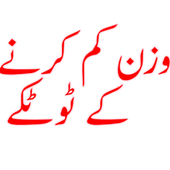 Wazan Kam Karnay ki Tips 1.3