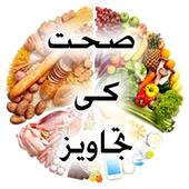 Health Tips (Urdu) 1.1