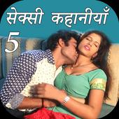 Hindi Sexy Story 5 1.0