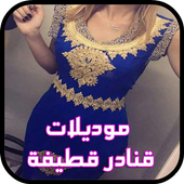 fd949354f موديلات قنادر قطيفة 2019 1.2 APK Download - Android Lifestyle Apps