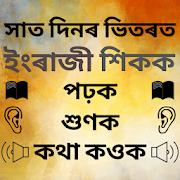 Assamese to English Speaking - English in Assamese 11.0