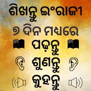 Spoken English in Odia (Oriya) - Odia to English 20.0