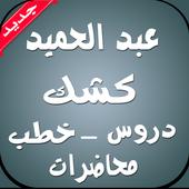 الشيخ كشك دروس- خطب - محاضرات 1.0