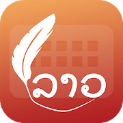 Easy Typing Lao Keyboard Fonts And Themes 2.0