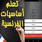 تعلم أساسيات اللغة الفرنسية بسرعة 0.1.3