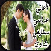 أغاني  عراسي سطايفي شاوي 2017 MP3 2.0