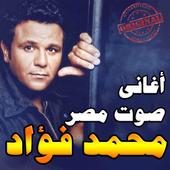 تحميل اغنية خبينى محمد فؤاد mp3