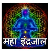Maha Idrajal Vashikaran 0.3