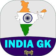 India GK In Hindi - भारत का सामान्य ज्ञान 2.6