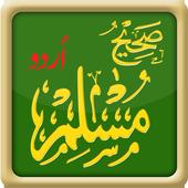 Sahih Muslim اردو 1.02