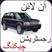 Pakistan Vehicle Verification 1.0.1