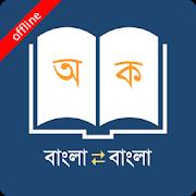 Bangla to Bangla Dictionary uttama