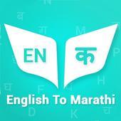 English to Marathi Dictionary 1.0