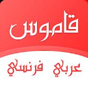 قاموس عربي فرنسي بدون انترنت 1.1.6