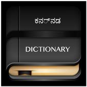 Kannada Dictionary Offline 1.1