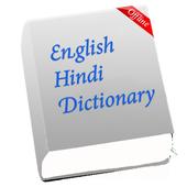 English to hindi dictionary - Hindi translator 1.2